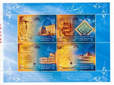 IRAN - 2007 - Mi BL. 47 - THE GREAT MESSENGER YEAR (PBUH)