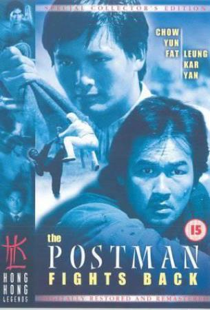 THE POSTMAN FIGHTS BACK (1982) (CHOW YUN FAT) (DVD)