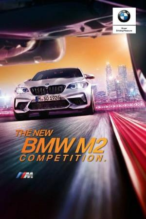 BMW M2 Competition brosjyre 2018 EN