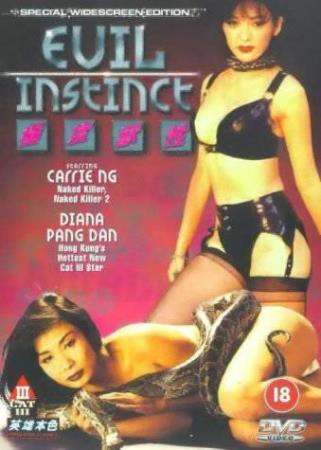 EVIL INSTINCT (1996) (CARRIE NG) (CULT CLASSIC) (DVD)