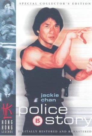 POLICE STORY - SPECIAL COLLECTOR`S EDITION (1985) (DVD)