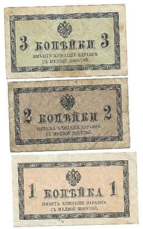 Ruslland 1,2,3 kopek ND (1915)