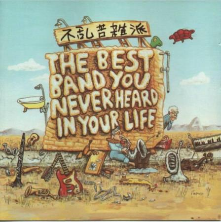 Frank Zappa ‎– The Best Band You Never Heard In Your Life