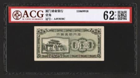 1940 China Amoy Industrial Bank 10 Cents